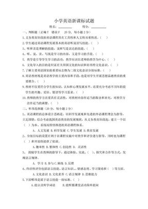 1111小学英语新课标试题及答案.doc