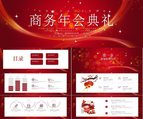 商务年会典礼地产微商大企业年会发布会大气宽屏PPT模板.pptx