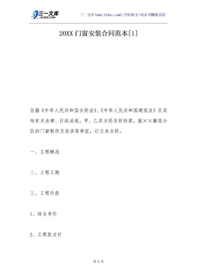 20XX门窗安装合同范本[1]_2.docx