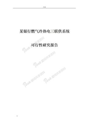 某银行数据中心燃气冷热电三联供系统可行性研究报告.doc