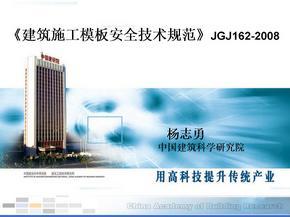 《建筑施工模板安全技术规范》JGJ162-2008.ppt
