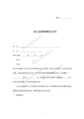 2018年幼儿园教师聘用合同协议标准范本.doc