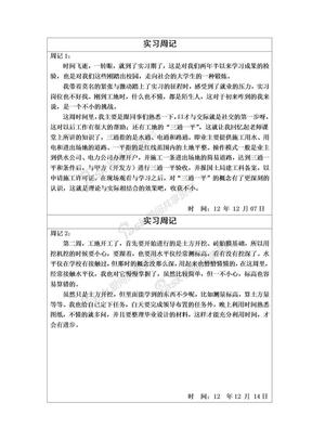 施工员实习周记24篇.doc