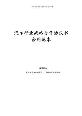 汽车行业战略合作协议书合同范本.doc