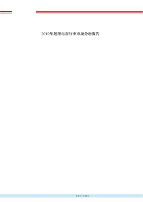 2019年超级电容行业市场分析报告.docx