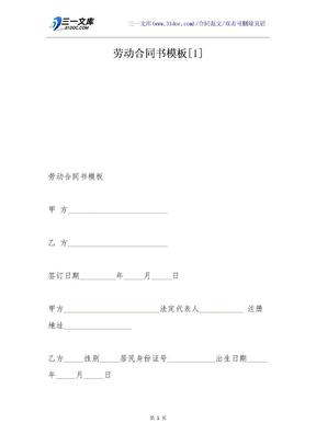 劳动合同书模板[1].docx