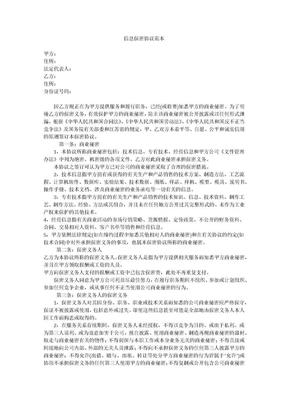 信息保密协议范本.doc