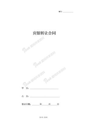 2019年宾馆转让合同协议书范本.docx