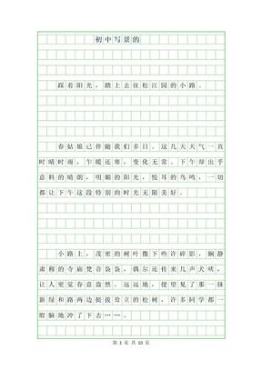 2019年初中写景的作文600字范文.docx