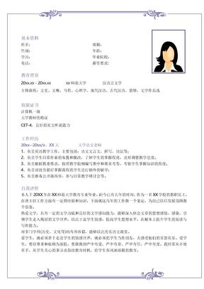 大学教师求职简历模板下载.doc