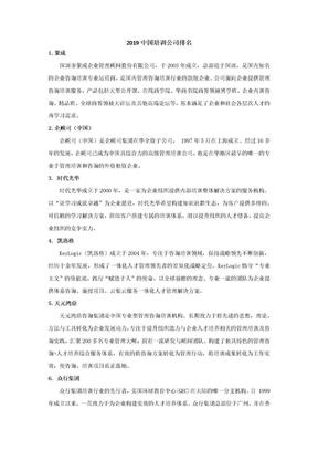 2019中国培训公司排名.docx