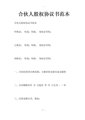 合伙人股权协议书范本.doc