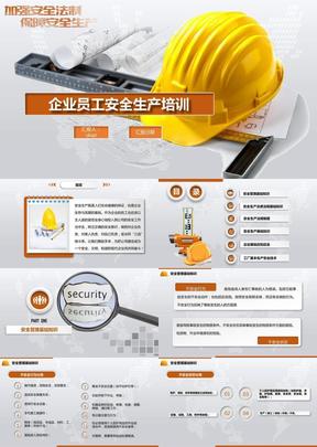 企业员工安全生产培训.ppt