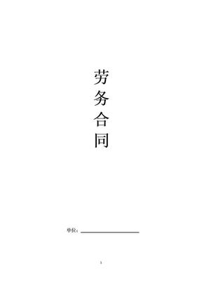 建筑工地用工劳动合同.doc
