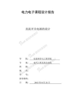 半桥式直流开关电源设计课程设计报告.doc
