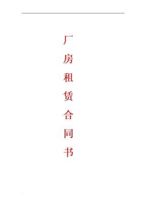 标准厂房租赁合同范本 (3).doc