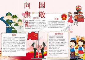 WORD小报:儿童卡通向国旗敬礼小报手抄报电子小报word小报.docx