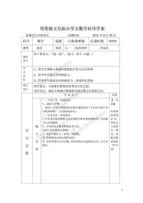 五年级数学上册导学案(含复习)人教版.doc