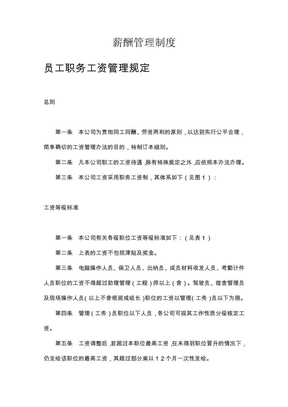 【人事制度】薪酬管理制度.docx