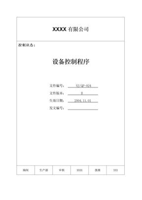 IATF16949程序文件24设备控制程序.docx