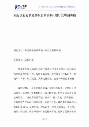 银行支行行长竞聘报告演讲稿:银行竞聘演讲稿.docx