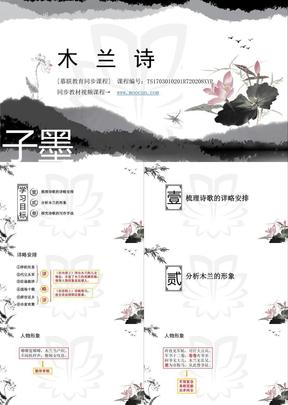 部编版语文七年级下第二单元2.8.3木兰诗.pptx