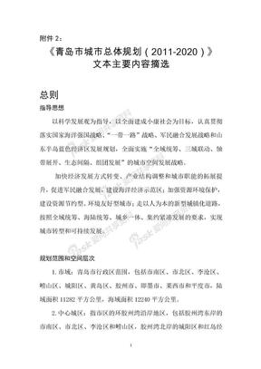 青岛市城市总体规划(2011-2020).doc