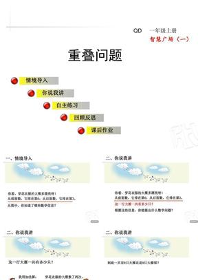 青岛版一年级上册数学第4单元《重叠问题》课件.ppt