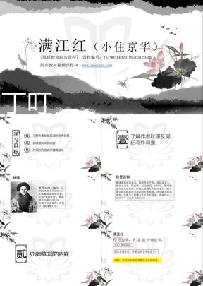 部编版语文九年级下第三单元3.12.4满江红(小住京华).pptx
