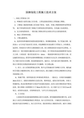 园林绿化工程施工技术方案.doc