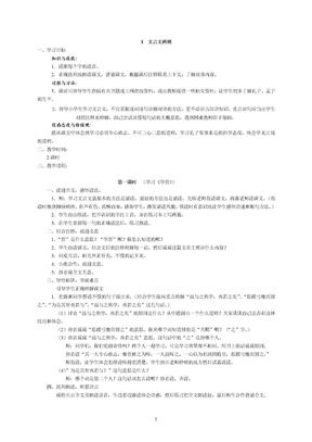 人教版小学六年级下册语文教案.doc