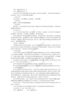 技术股份合作协议书.doc