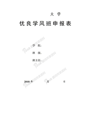 大学班级优良学风班申报表_表格类模板_表格模板_实用文档.doc
