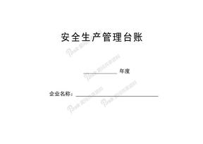 安全信息管理台账(修改版).doc