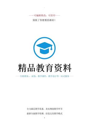 人教版七年级英语上册同步练习题及答案全套41683.doc