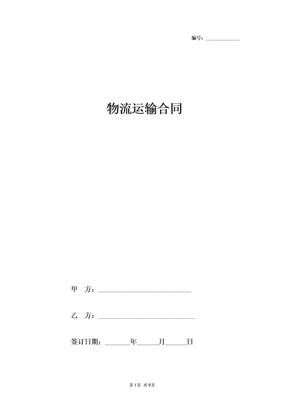物流运输合同合同协议书范本.docx