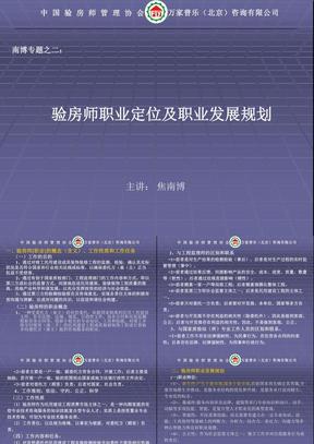 2.0(专题之二)职业定位及职业规划.ppt