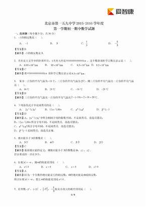 2015-2016北京市第159中学七年级上学期期中数学试卷(含答案解析).docx