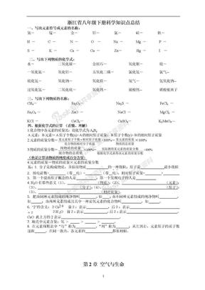 浙教版八年级下册科学知识点总结(含答案).doc1.doc