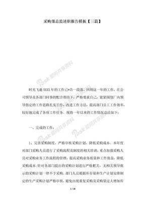 2018年采购部总监述职报告模板【三篇】.docx