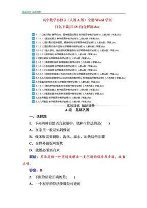 高中数学必修3(人教A版)全册Word学案精品打包下载(共18套)含解析.doc