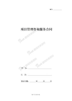 项目管理咨询服务合同协议书范本-在行文库.doc