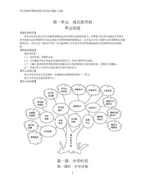 初中教案道德与法治(人教)(7上).doc