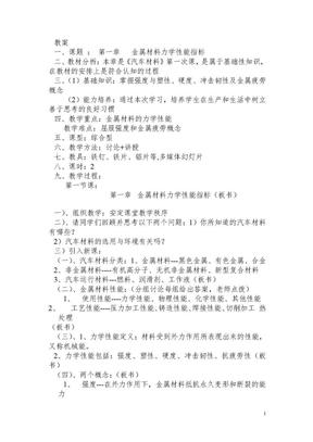 汽车材料教学教案(最新版) (中职教育).doc