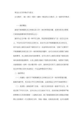 公文写作范例大全.pdf