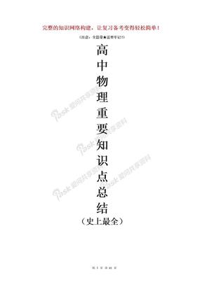 高中物理重要知识点详细全总结(史上最全).doc