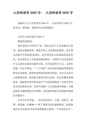 入党申请书3000字: 入党申请书3000字[推荐范文].docx