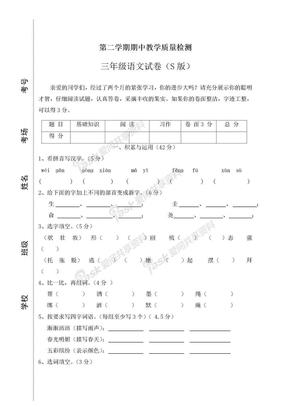 2019-2020学年最新语文s版三年级语文下册期中模拟考试试卷.doc