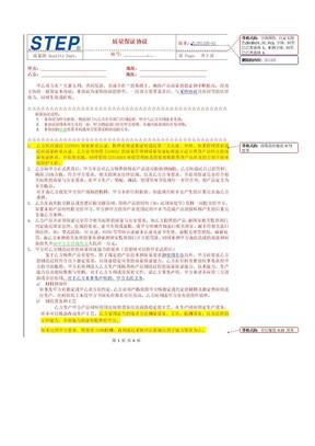 质量保证协议律师.doc