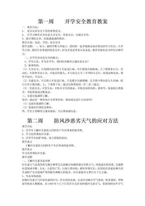 小学安全教育教案(共16课时).doc